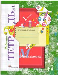 Математика, 1 класс, Рабочая тетрадь №1, Кочурова Е.Э., 2013