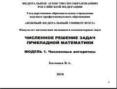 Численное решение задая прикладной математики, модуль 1, численные алгоритмы, Батищев В.А., 2010