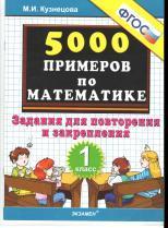 5000 примеров по математике, задания для повторения и закрепления, 1 класс, Кузнецова М.И., 2012