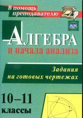 Алгебра и начала анализа, 10-11 классы, задания на готовых чертежах, Милованов Н.Ю., 2015