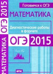 Готовимся к ОГЭ, математика, диагностические работы в формате ОГЭ 2015