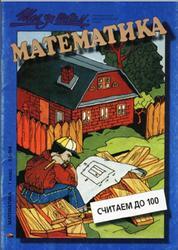 Считаем до 100, Рабочая тетрадь для 1 класса, Гейдман Б.П., Ивакина Т.В., Мишарина И.Э., 1998