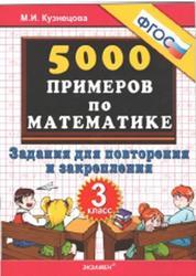 5000 примеров по математике, 3 класс, Задания для повторения и закрепления, Кузнецова М.И., 2013
