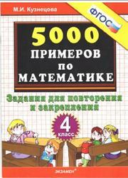 5000 примеров по математике, 4 класс, Задания для повторения и закрепления, Кузнецова М.И., 2013