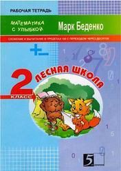 Математика с улыбкой, 2 класс, Рабочая тетрадь, Беденко М.