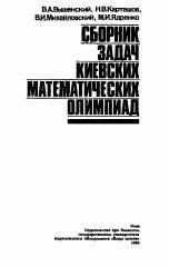 Сборник задач киевских математических олимпиад, Вышенский В.А., Карташов Н.В., Михайловский В.И., Ядреико М.И., 1984