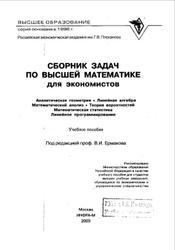 Сборник задач по высшей математике для экономистов, Ермаков В.И., 2003