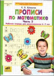 Прописи по математике, Рабочая тетрадь для дошкольников 6-7 лет, Часть 2, Шевелев К.В., 2012