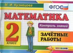 Математика, Зачётные работы, 2 класс, Кузнецова М.И., 2014