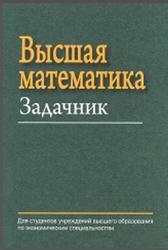Высшая математика, Задачник, Ровба Е.А., 2012