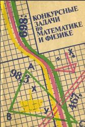 Конкурсные задачи по математике и физике, Паршев Л.П., Андреев А.Г., Гладков Н.А., Струков Ю.А., 1989