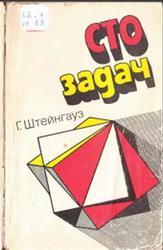 Сто задач, Штейнгауз Г., 1986