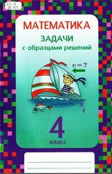 Математика, 4 класс, Задачи с образцами решений, Межуева Ю.В., 2015