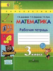 Математика, 3 класс, Рабочая тетрадь, Часть 1, Дорофеев Г.В., Миракова Т.Н., Бука Т.Б., 2013