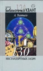 130 нестандартных задач, Библиотечка Квант, Выпуск 124, Толпыго А., 2012