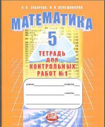 Математика, 5 класс, Тетрадь для контрольных работ №1, Зубарева И.И., Лепешонкова И.И., 2012