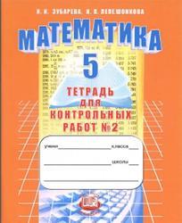Решебник по Тетради для Контрольных Работ по Математике 5 Класс