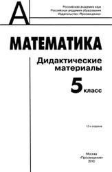 Математика, 5 класс, Дидактические материалы, Дорофеев Г.В., Кузнецова Л.В., Минаева С.С., Суворова С.Б., 2010