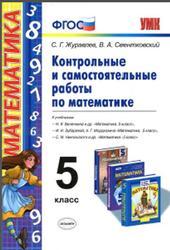 Контрольные и самостоятельные работы по математике, 5 класс, Журавлев С.Г., 2015