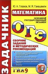 ОГЭ (ГИА-9), Математика, Задачник, Сборник заданий и методических рекомендаций, Глазков Ю.А., Гаиашвили М.Я., 2015