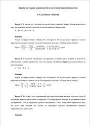 Задачи по теории вероятностей и математической статистике