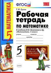 Рабочая тетрадь по математике, 5 класс, Ерина Т.М., 2013