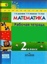 Математика, 2 класс, Рабочая тетрадь, Часть 1, Дорофеев Г.В., Миракова Т.Н., Бука Т.Б., 2015