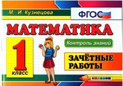 Математика, 1 класс, Зачётные работы, Кузнецова М.И., 2015