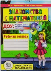 Знакомство с математикой, Рабочая тетрадь, Крылова О.Н., Самсонова Л.Ю., 2013