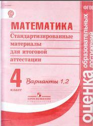 Математика, 4 класс, Стандартизированные материалы для итоговой аттестации, Варианты 1,2, 2013