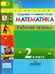 Математика, 2 класс, Рабочая тетрадь, Часть 2, Дорофеев Г.В., Миракова Т.Н., Бука Т.Б., 2015