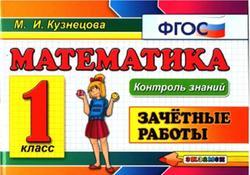 Математика, 1 класс, Зачётные работы, Контроль знаний, Кузнецова М.И., 2015