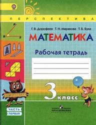 Математика, 3 класс, Рабочая тетрадь, Часть 1, Дорофеев Г.В., Миракова Т.Н., Бука Т.Б., 2015