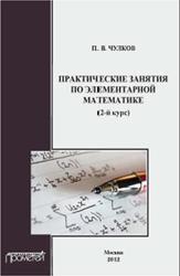 Практические занятия по элементарной математике, Чулков П.В., 2012