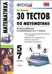 30 тестов по математике, 5-7 класс, Минаева С.С., 2013