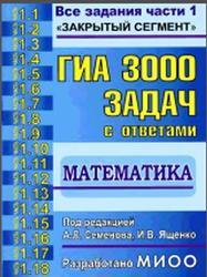 ГИА, 3000 задач с ответами по математике, Все задания части 1, Семенов А.Л., Ященко И.В., Рослова Л.О., 2013