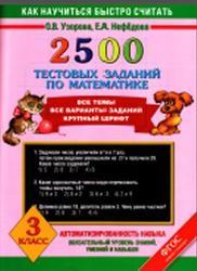 2500 тестовых заданий по математике, 3 класс, Узорова О.В., Нефедова Е.А.