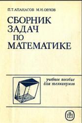Сборник задач по математике, Апанасов П.Т., Орлов М.И., 1987