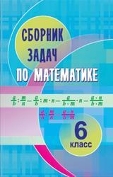 Сборник задач по математике, 6 класс, Кузнецова Е.П., Муравьева Г.Л., Шнеперман Л.Б., 2010