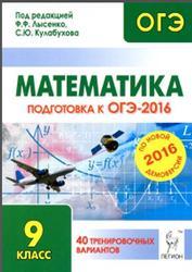 Математика, 9 класс, Подготовка к ОГЭ-2016, 40 тренировочных вариантов по демоверсии на 2016 год, Лысенко Ф.Ф., Кулабухов С.Ю., 2015