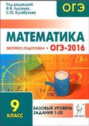 Математика, Базовый уровень ОГЭ-2016, 9 класс, Экспресс-подготовка, Лысенко Ф.Ф., Кулабухов С.Ю., 2015