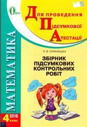 Збірник підсумкових контрольних робіт з математики, 4 клас, Оляницька Л.В., 2015