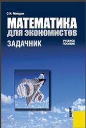 Математика для экономистов, Задачник, Макаров С.И., Мищенко М.В., 2008