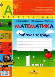 Математика, 1 класс, Рабочая тетрадь, Часть 2, Дорофеев Г.В., Миракова Т.Н., Бука Т.Б., 2014