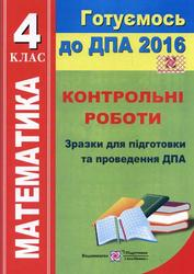 ДПА 2016, Математика, 4 клас, Контрольнi работи