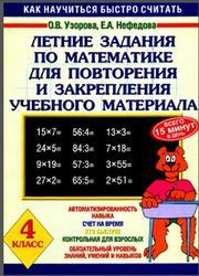 Летние задания по математике для повторения и закрепления учебного материала, 4 класс, Узорова О.В., Нефёдова Е.А., 2007