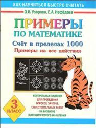 Примеры по математике, Счёт в пределах 1000, Примеры на все действия, 3 класс, Узорова О.В., Нефедова Е.А.