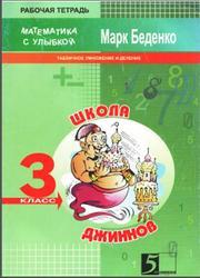 Математика с улыбкой, 3 класс, Школа Джиннов, Табличное умножение и деление, Рабочая тетрадь, Васильевич Б.М., 2007