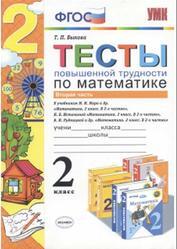 Тесты повышенной трудности по математике, 2 класс, Часть 2, Быкова Т.П., 2015