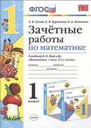 Зачётные работы по математике, 1 класс, Гусева Е.В., Курникова Е.В., Останина Е.А., 2015